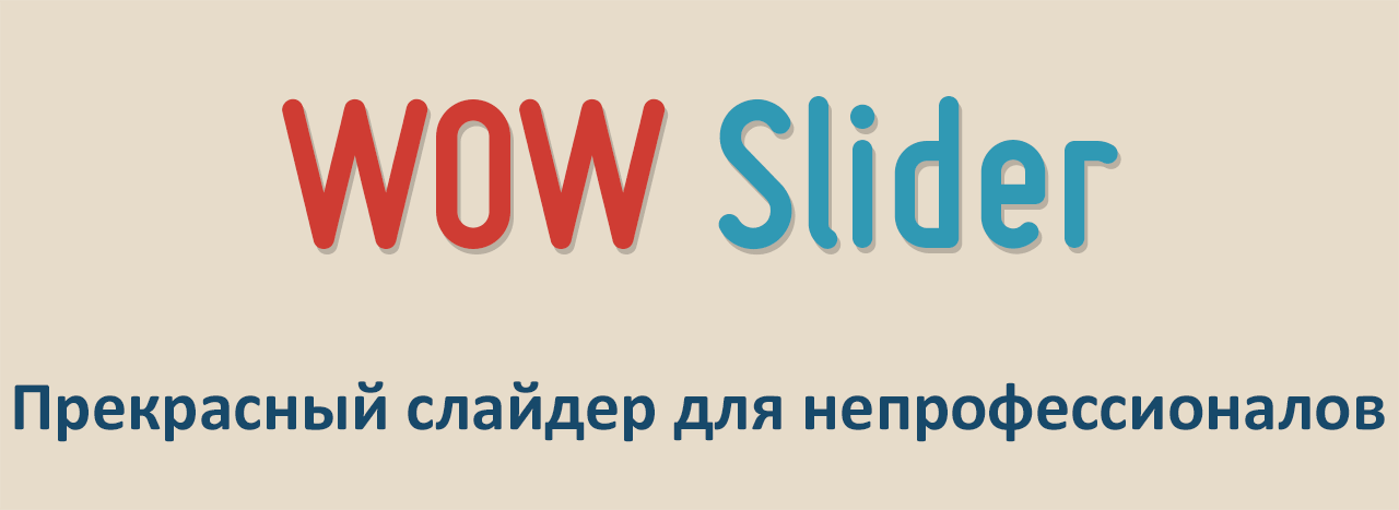 Wordpress слайдер изображений